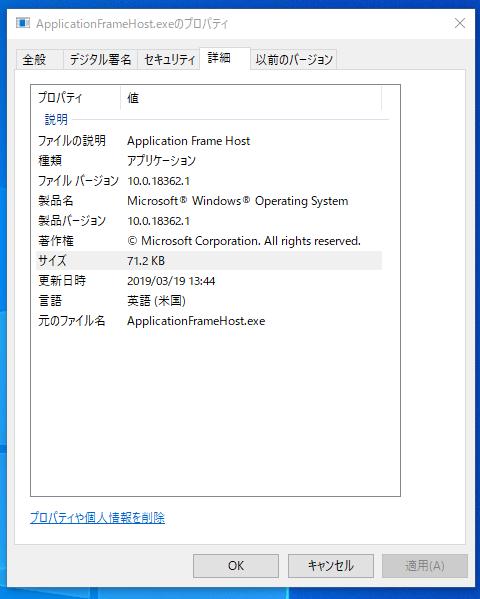 ApplicationFrameHost.exeの詳細情報