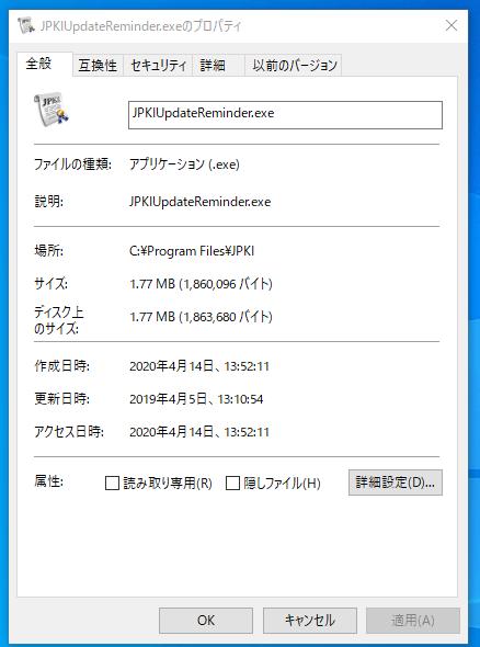 JPKIUpdateReminder-exeの基本情報