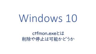 ctfmon.exeとは、削除や停止は可能かどうか