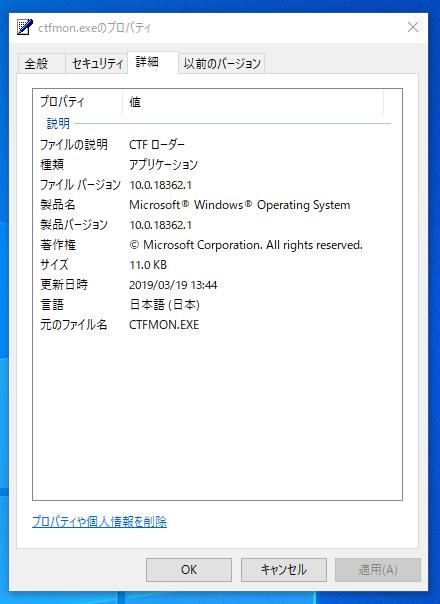 ctfmon.exeの詳細情報