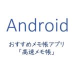 おすすめメモ帳アプリ、高速メモ帳