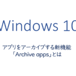 アプリをアーカイブする新機能「Archive apps」とは