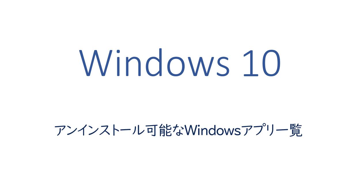 アンインストール可能なWindowsアプリ一覧