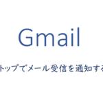 デスクトップでメール受信を通知する方法