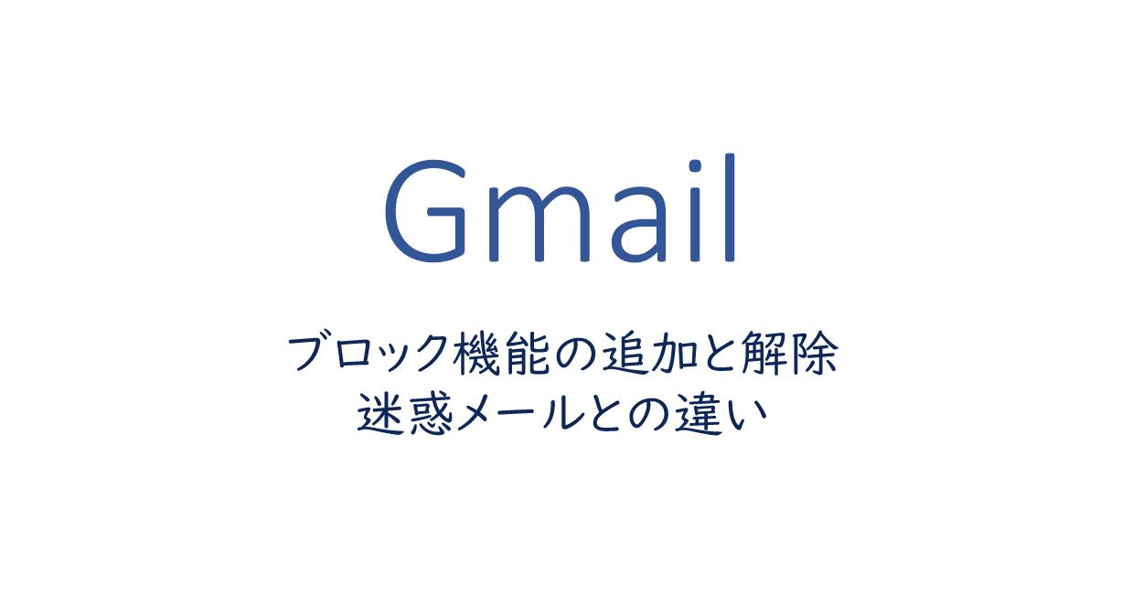 ブロックの追加と解除、迷惑メールとの違い