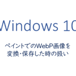 ペイントでのWebP画像を変換・保存した時の扱い