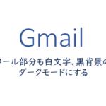 メール部分も白文字、黒背景のダークモードにする
