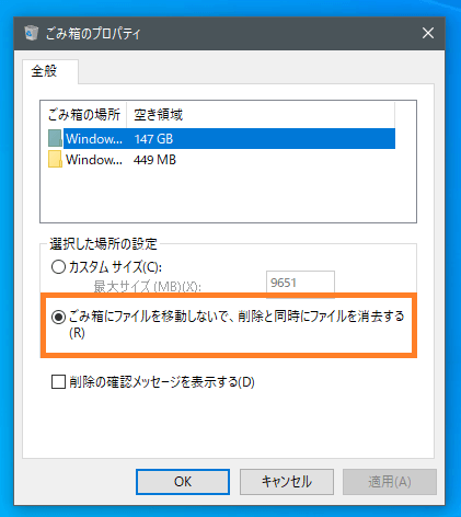 削除と同時にファイルを消去する