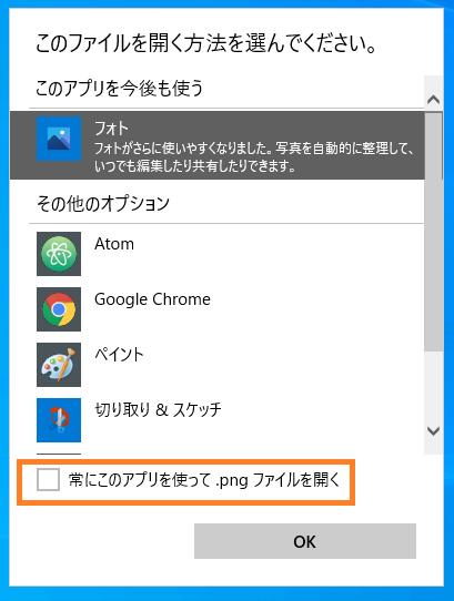 常にこのアプリを使ってファイルを開く