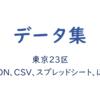 東京23区