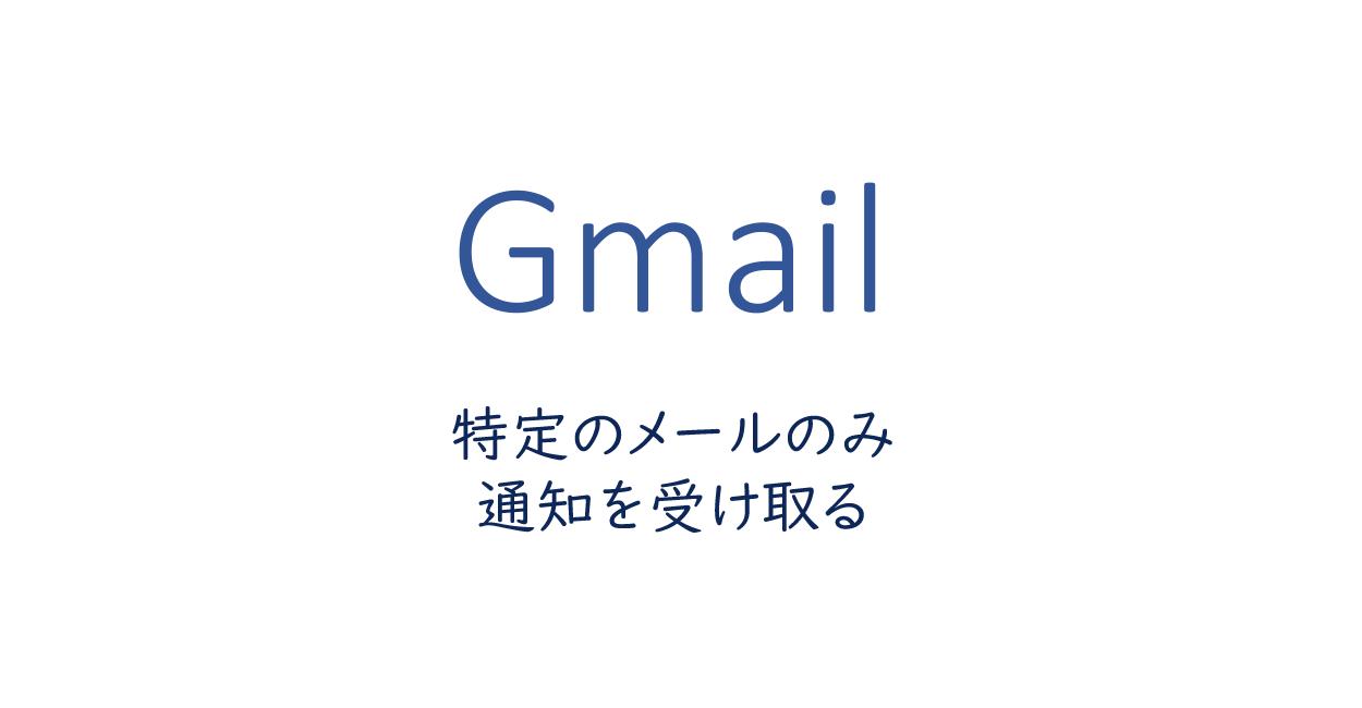 特定のメールのみ通知を受け取る