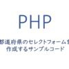 都道府県のセレクトフォームを作成するサンプルコード