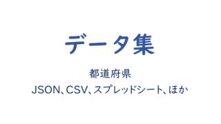 都道府県データ