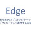 Chromeウェブストアのテーマをダウンロードして適用する方法