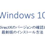 DirectXのバージョンの確認と最新版のインストール方法