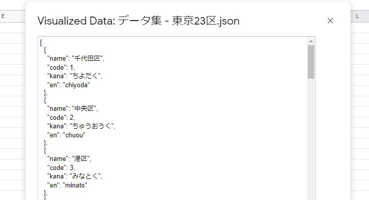 Export Sheet DataでVisualize