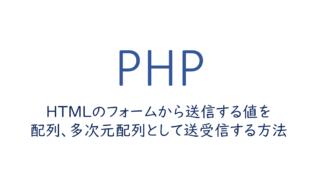 HTMLのフォームから送信する値を配列、多次元配列として送受信する方法