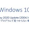 May 2020 Updateが更新プログラムで見つからない場合