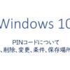 PINコードについて 確認、削除、変更、条件、保存場所ほか