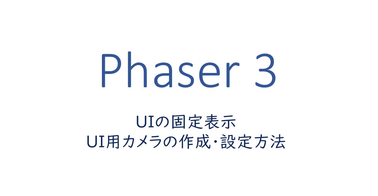 UIの固定表示、UI用カメラの作成・設定方法