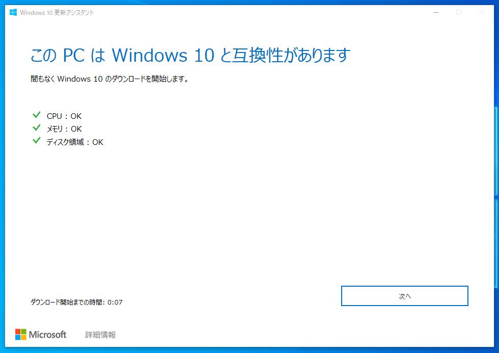 Windows10更新アシスタントでアップデート2