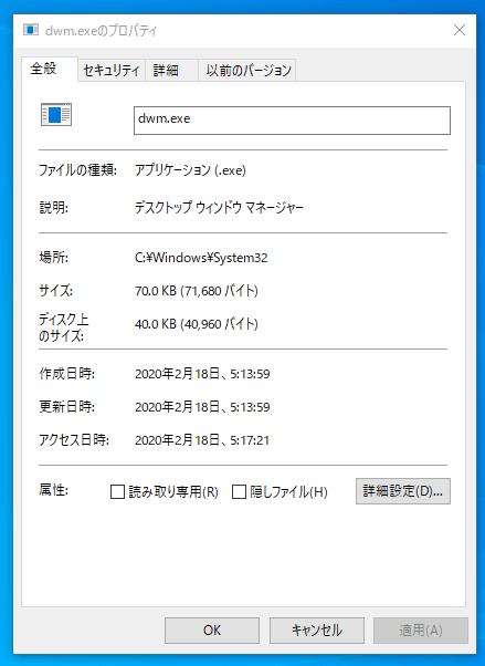 dwm.exe基本情報