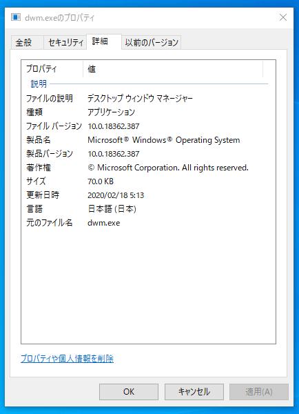 dwm.exe詳細情報