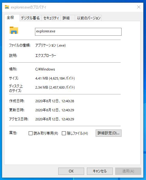 explorer.exeの基本情報