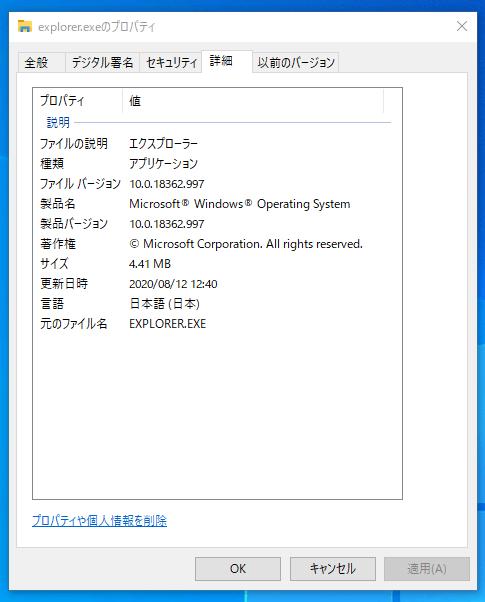 explorer.exeの詳細情報