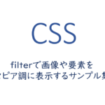 filterで画像や要素をセピア調に表示するサンプル集