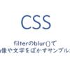 filterのblur()で画像や文字をぼかすサンプル集