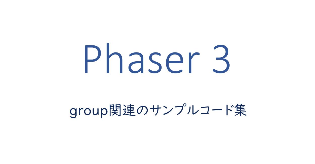 group関連のサンプルコード集