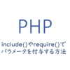 include()やrequire()でパラメータを付与する方法