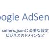 sellers.jsonに必要な設定、ビジネスのドメインなど