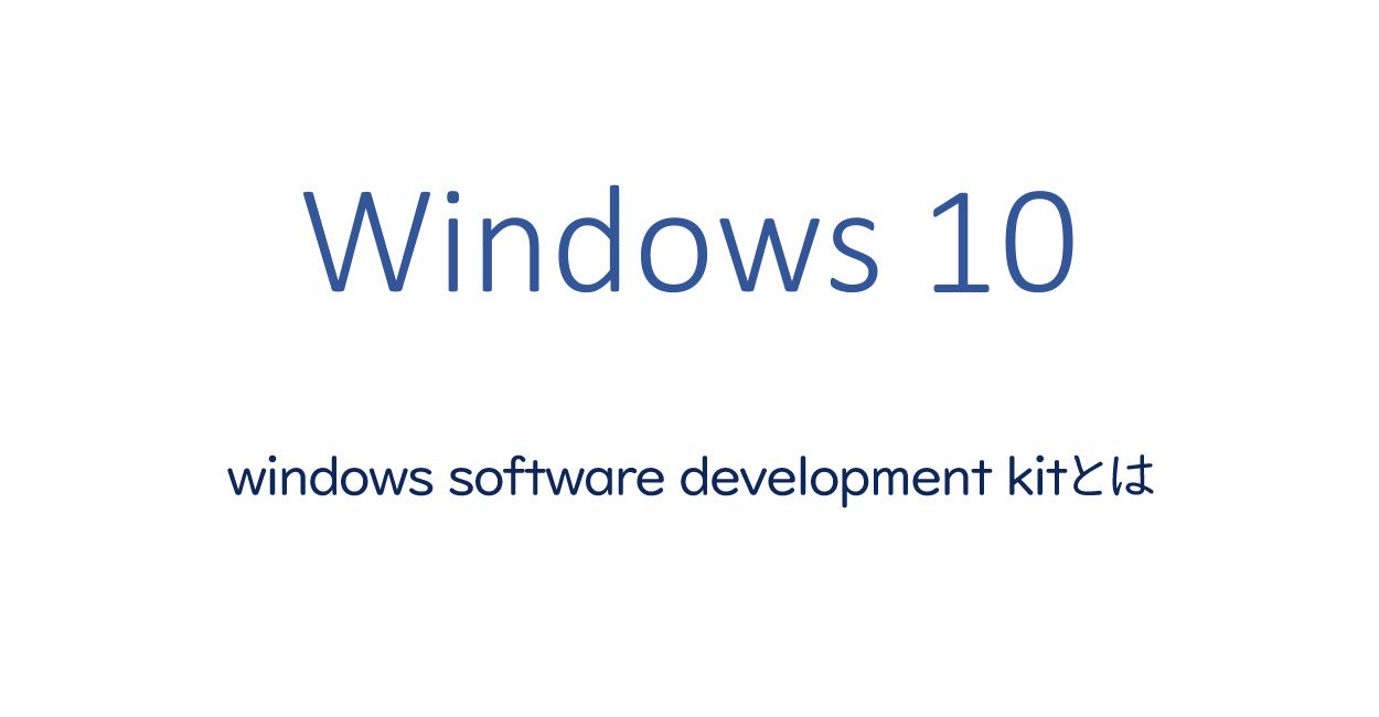 windows software development kitとは