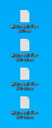 バッチファイルの動作確認