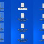 ファイルやフォルダを一括リネームする方法