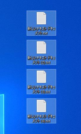 ファイル・フォルダを一括リネームする方法1