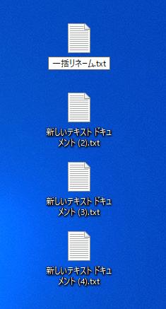 ファイル・フォルダを一括リネームする方法2