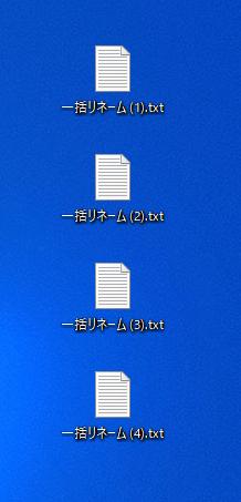 ファイル・フォルダを一括リネームする方法3