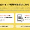 マイナポータルの利用者登録の手順