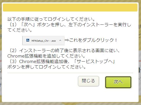 MPASetup_Chrome.exeのダウンロード