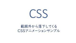 範囲外から落下してくるCSSアニメーションサンプル