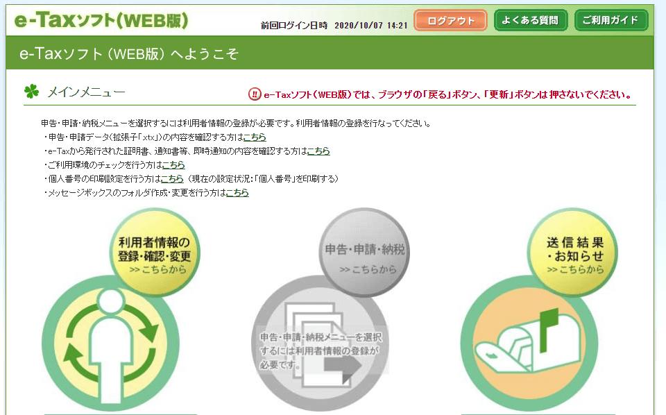 Chromeにてe-Taxにマイナンバーカード認証でログインできている