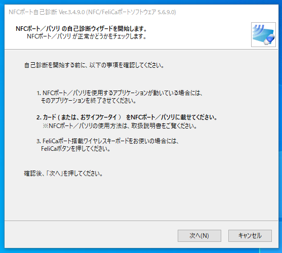 NFCポート自己診断1
