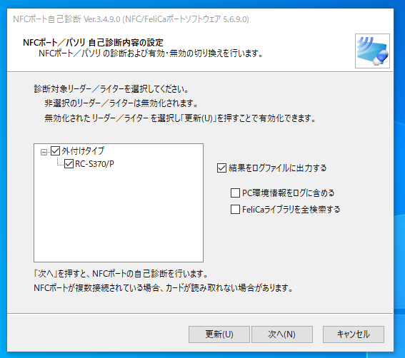 NFCポート自己診断2