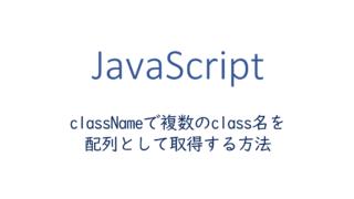 classNameで複数のclass名を配列として取得する方法