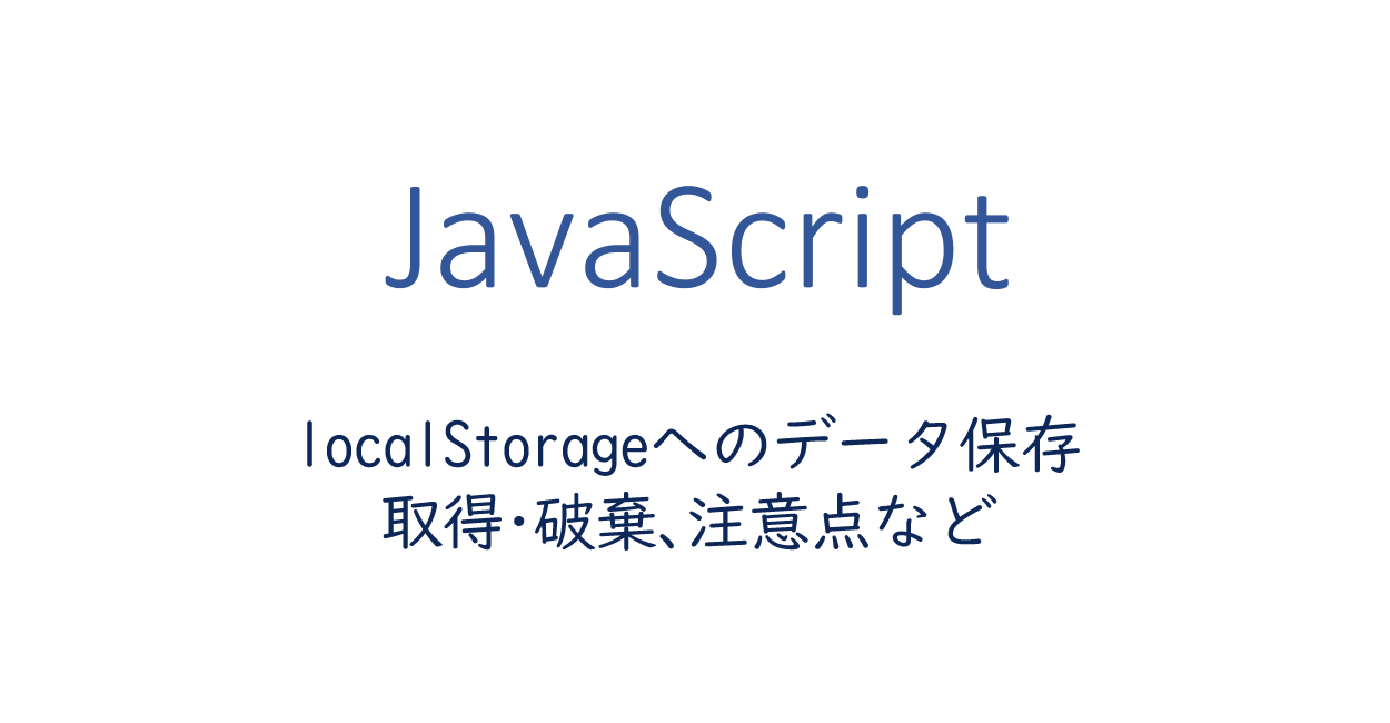 localStorageへのデータ保存と取得・破棄、注意点など
