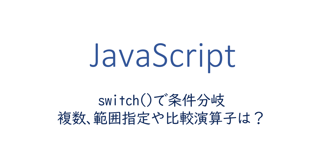switchで条件分岐 複数、範囲指定や比較演算子は?