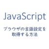 ブラウザの言語設定を取得する方法